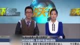 遼視公益真人秀《歸來》:相見時刻溫情感人  陽光歌手黃征激動淚