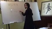 周素丽老师八字教程(10)