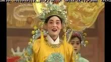河南曲剧全场戏 王延龄收老包图片