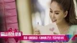 昆凌《明若曉溪》片酬每集2萬元 不及內地18線