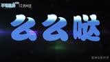 【蛋神電影】低科技太空人!《不可思異》特輯王寶強 大鵬 小沈陽
