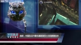 "不可思異2015電影HD""宇宙大新聞""特輯"