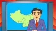 新聞聯播天氣預報片尾(20030101)