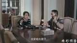 《老婆大人是80后》01集預告片