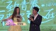 致青春·原來你還在這里(片段)沒想到吳亦凡姐姐的男友竟然是他