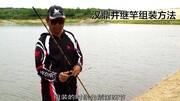 釣魚: 感受傳統釣法釣魚, 并繼和竿釣鯽魚!