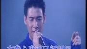 张学友经典名曲《只愿一生爱一人》《让我一次爱个够》粤语版
