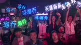 《重生之名流巨星》徐海喬獲網絡劇最受歡迎男演員
