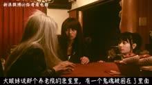 俗哥说电影,日本恐怖片《高速婆婆》