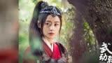 《武動乾坤》電視劇全集劇情預告張天愛 楊洋 chuang戲曝光