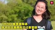 章瑩穎家人:出現在塞勒姆鎮的女孩并非本人