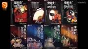 《鬼吹燈2之龍嶺迷窟 》有聲小說 第 35 集
