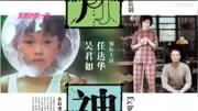 香港電影金像獎精彩瞬間,其中梁朝偉和周潤發那段太搞笑了!