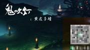 導演別鬧:歪談《鬼吹燈之精絕古城》09