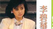 香港著名作家李碧華指責王菲,你這樣做,晚上躺床上不會害怕嗎?