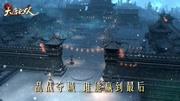 """《大唐无双》电脑版""""无主之城""""帮战资料片"""