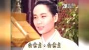 《新白娘子傳奇》演員現狀,26年首次大聚首!