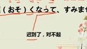 因為剛好遇見你,留下足跡才美麗,那些動人的情話,用日語怎么說
