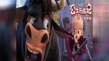 《公牛歷險記》獲奧斯卡最佳動畫長片提名正在爆笑熱映