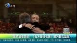 第31屆中國電影金雞獎 《我不是潘金蓮》成為最大贏家