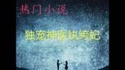 【獨寵神醫紈绔妃】小說全文閱讀|無彈窗|最新章節