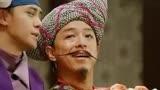 《極限挑戰之皇家寶藏》羅志祥和黃渤為爭駙馬各種講笑話!