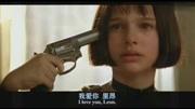 【維影解說】五分鐘看完電影<這個殺手不太冷>