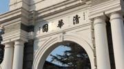 围观清华大学最牛学霸的毕业答辩,直接让导师无话可说!