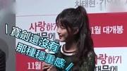 韓國電影《因為愛》發布會,金裕貞被要求現場比較車太賢和樸寶劍