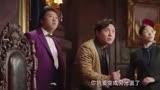 沈騰新電影《西虹市首富》,合理花10億,爆笑登場大膽猜想!