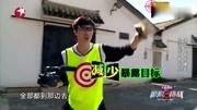 《極限挑戰4》幕后:羅志祥飛躍小水溝撕裂褲襠 黃渤已笑瘋