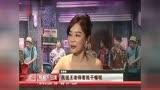 《龍蝦刑警》:袁姍姍顛覆形象破大案SMG新娛樂在線20180621