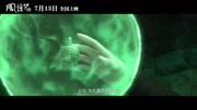影片《風語咒》傳承中國文化——《娛樂樂翻天》