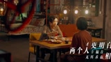 【如影隨心】主題曲MV 那英唱出陳曉杜鵑糾葛情感