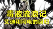 毒液新宿主 下【XX說漫畫】