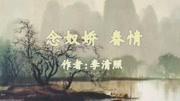 经典宋词朗诵《如梦令 常记溪亭日暮》(李清照)