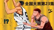 """籃球教學集合-如何""""收集""""前場籃板"""