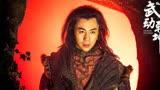 他在武動乾坤中飾演勇猛林炎,童星出道的釋小龍,如今已經30歲