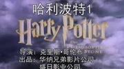 《哈利.波特與魔法石》預告片