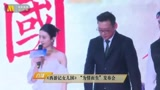 """趙麗穎《西游記女兒國》""""為情而生""""廣州發布會"""