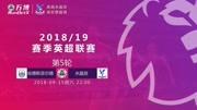 万博体育英超联赛第5轮哈德斯菲尔德VS水晶宫集锦