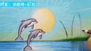 兒童畫畫教你用油畫棒畫出漂亮的風景畫,畫的很美!