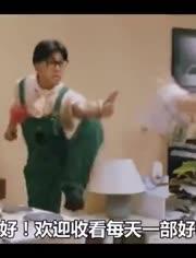 《最佳女婿》张敏在家跳操为港姐选拔赛做准备 父亲盼钓个金龟婿