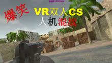 【VRCS】爆笑的人机混战