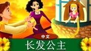 童话故事:长发公主图片