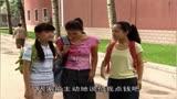 家有兒女55 劉星:請問貴同學貴姓,找夏雪有何貴干?