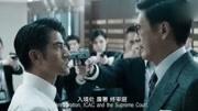 《寒戰2》聚齊三影帝 不比演技比搞笑