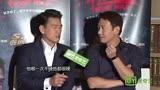 【黎明】【王耀慶】(愛奇藝)電影搶紅發布會后臺采訪