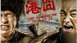 《印囧》徐崢攜鐵三角,又加收視女神,票房是否能打破神話?