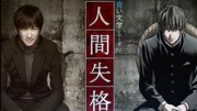 历史秘话-11太宰治人间失格
